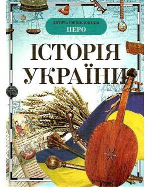 Історія України. Дитяча енциклопедія Перо