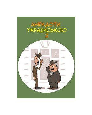 Анекдоти українською 2 Випуск