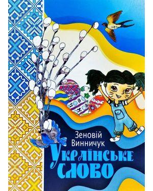 Українське слово. Збірка віршів