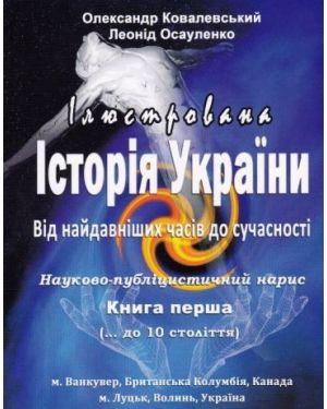 Ілюстрована історія України від найдавніших часів до сучасності Книга перша (до 10 століття)