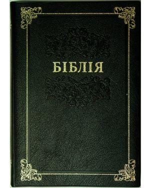 Біблія або Книга святого письма Старого і Нового заповіту. 10735/10736/10739