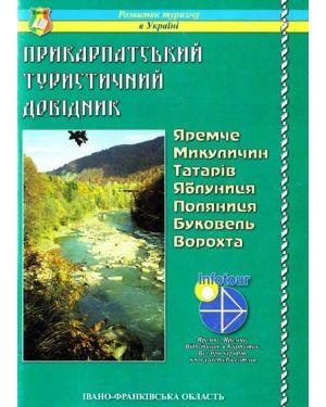 Прикарпатський туристичний довідник