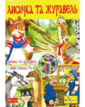 Лисичка та журавель. Вовк, собака та кіт. Розмальовка + DVD