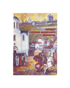 Володарі Галицько-Волинського князівства. Випуск 1 (листівки)