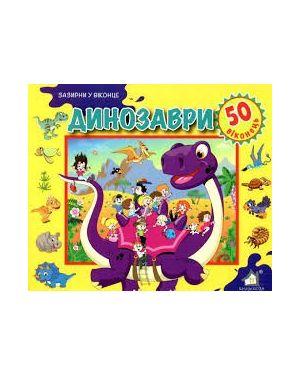 Зазирни у віконце. Зоопарк/Динозаври/Абетка/Що де росте 50 віконець