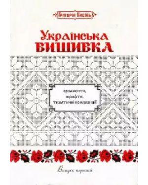 Українська вишивка. Орнаменти,шрифти,тематичні композиції