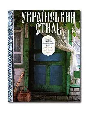Український стиль. Народні традиції у повсякденному житті