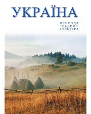 Україна. Природа Традиції Культура