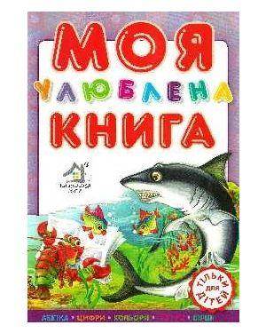 Моя улюблена книга. Абетка, цифри, кольори, фігури, вірші