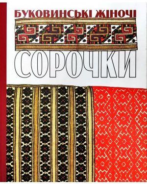 Буковинські жіночі сорочки