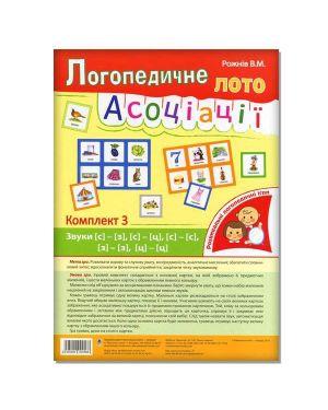 Логопедичний  лото  асоціації  комплект 3 звуки з-с. с-ц. с-с. з-з. ц-ц.
