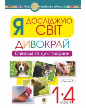 Я досліджую світ. Дивокрай. Свійські та дикі тварини. 1-4кл. 1част. НУШ