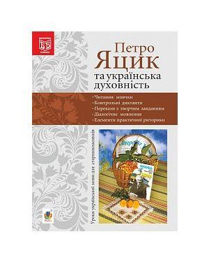 Петро Яцик та українська духовність.Уроки української мови для старшокласників