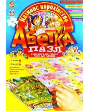 НУШ.Пазли Абетка 33шт. Danko Toys (Україна)
