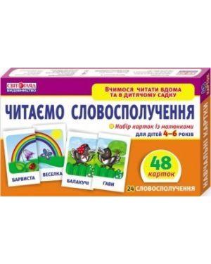 """Навчальні картки """"Читаєм словосполучення"""" в ДНЗ 48 карток 4-6р"""