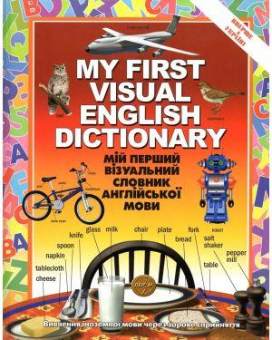Мій перший візуальний словник англійська мова.