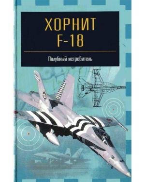 Хорнит F-18. Палубный истребитель