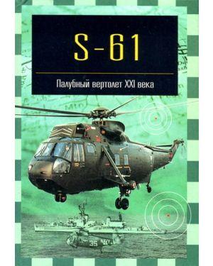 S-61 Палубный вертолёт XXI