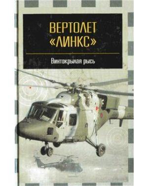 """Вертолёт """"Линкс"""