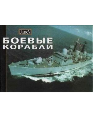 Боевые корабли. Справочники Джейн