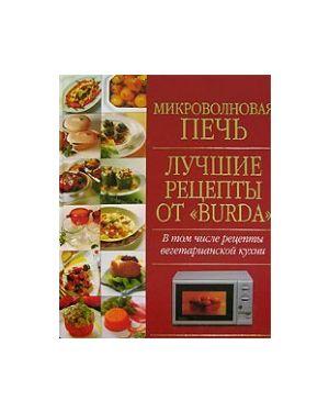 Микроволновая печь. Лучшие рецепты. В том числе рецепты вегетарианской кухни