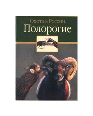 Полорогие. Охота в России