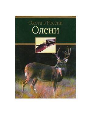 Олени. Охота в России