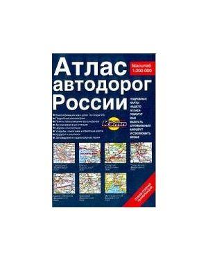 Атлас автодорог России. 1:200000