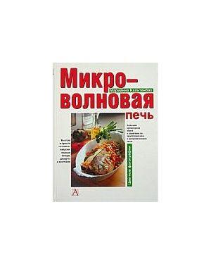 Микро-волновая пець. Большая кулинарная книга с советами по приготовлению в микроволновой печи
