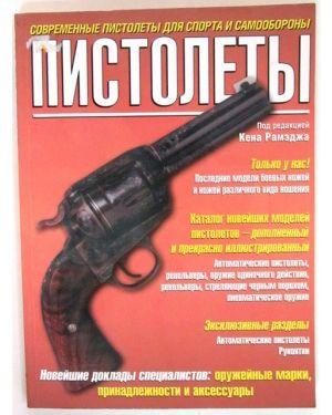 Пистолеты. Современные пистолеты для спорта и самообороны