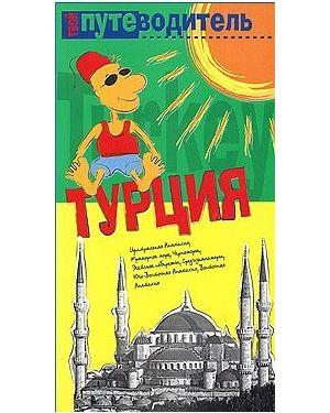 Турция. Твой путиводитель