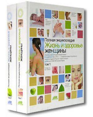 Полная энциклопедия. Жизнь и здоровье женщины. В 2 т. Т1+Т2