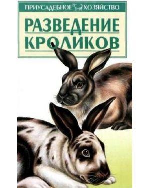 """Разведение кроликов. С-я """"Приусадебное зозяйство"""""""