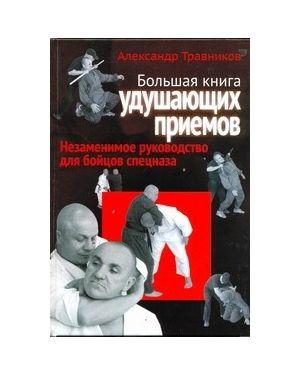 Большая книга удушающих приемов.