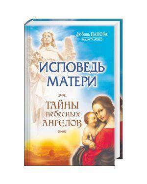 Откровения Ангелов-Хранителей. Исповедь матери.Тайны небесных ангелов