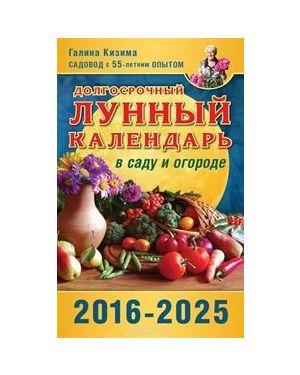 Долгострочный лунный календарь в саду и огороде 2015-2025