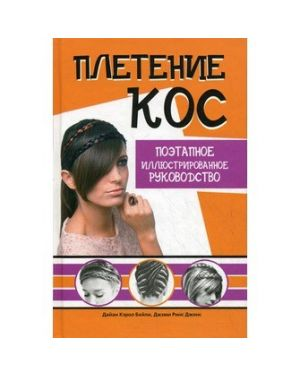 Плетение кос. Поэтапное иллюстрированное руководство