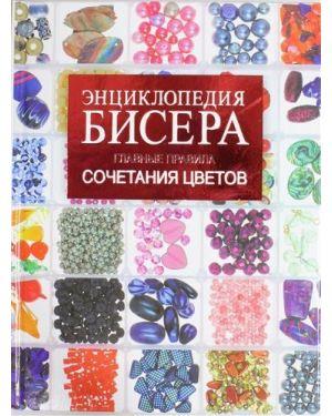 Енциклопедия бисера. Главные правила сочетания цветов