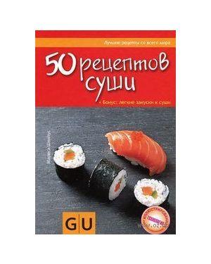50 рецептов суши