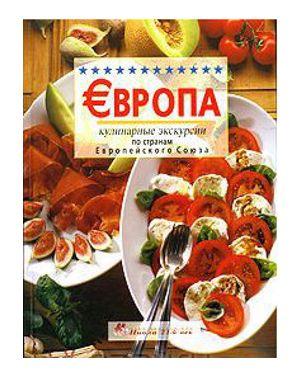 Європа. Кулинарные экскурсии по странам Европейского Союза