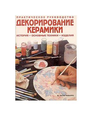 Декорирование керамики. История, основные техники, изделия. Практическое руководство