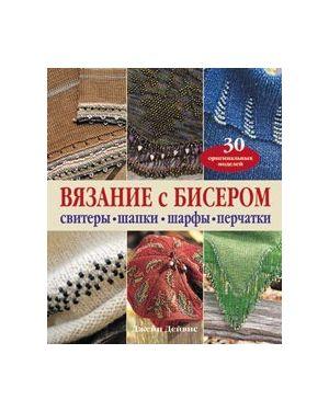 Вязание с бисером. Свитеры, шарфы, шапки, перчатки