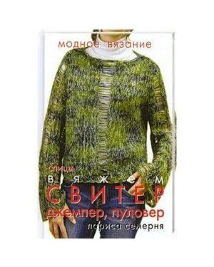 Модное вязание. Спицы. Вяжем свитер, джемпер, пуловер