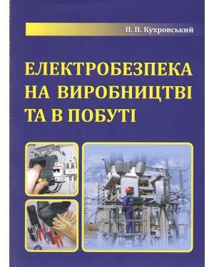Електробезпека на виробництві та в побуті