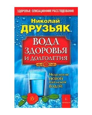 Вода здоровья и долголетия. Исцеление новой питьевой водой