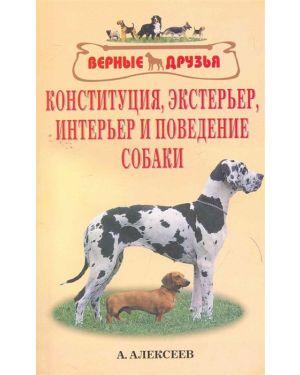 Конституция, экстерьер, интерьер и поведение собаки. С-я Верные друзья
