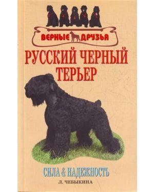 """Русский черный терьер. Сила & надежность. С-я """"Верные друзья"""""""