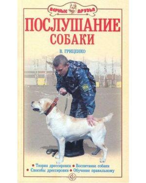 """Послушание собаки. С-я """"Верные друзья"""""""