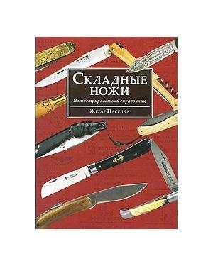 Складные ножи. Илюстрованный справочник