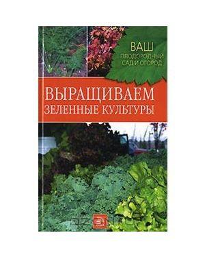 """Выращиваем зеленные культуры. С-я """"Ваш плодородный сад и огород"""""""